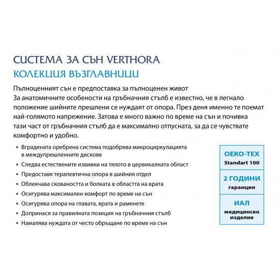 Възглавница VerthеSupport